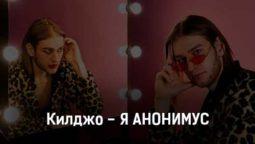 kildzho-ya-anonimus-tekst-i-klip-pesni