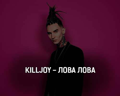killjoy-lova-lova-tekst-i-klip-pesni