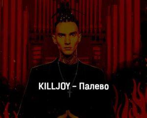 killjoy-palevo-tekst-i-klip-pesni