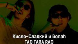kislo-sladkij-i-bonah-taq-tara-raq-tekst-i-klip-pesni