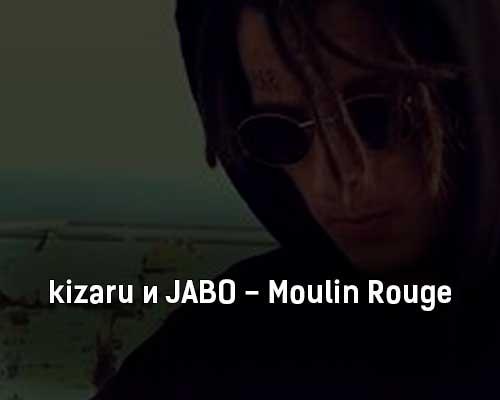 kizaru-i-jabo-moulin-rouge-tekst-i-klip-pesni