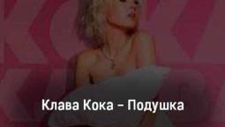 klava-koka-podushka-tekst-i-klip-pesni