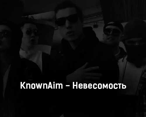 knownaim-nevesomost-tekst-i-klip-pesni