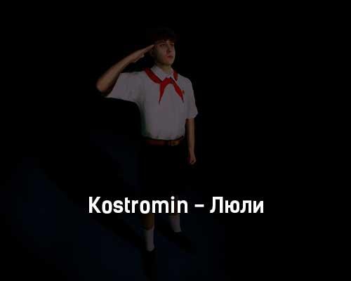kostromin-lyuli-tekst-i-klip-pesni