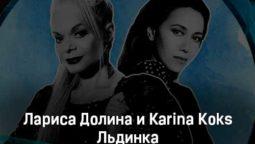 larisa-dolina-i-karina-koks-ldinka-tekst-i-klip-pesni