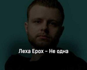 lekha-eroh-ne-odna-tekst-i-klip-pesni