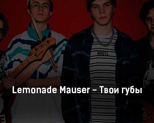 lemonade-mauser-tvoi-guby-tekst-i-klip-pesni