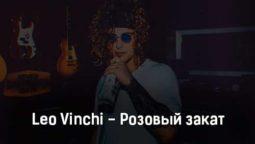 leo-vinchi-rozovyj-zakat-tekst-i-klip-pesni