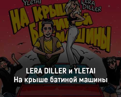 lera-diller-i-yletai-na-kryshe-batinoj-mashiny-tekst-i-klip-pesni