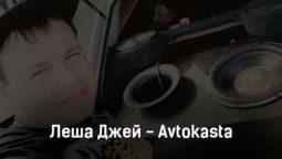 lesha-dzhej-avtokasta-tekst-i-klip-pesni