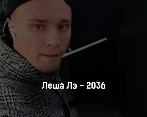 lesha-leh-2036-tekst-i-klip-pesni
