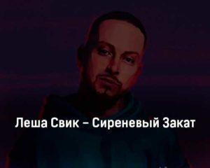 lesha-svik-sirenevyj-zakat-tekst-i-klip-pesni