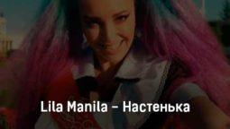 lila-manila-nastenka-tekst-i-klip-pesni