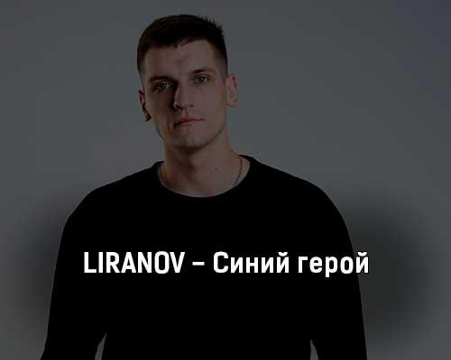liranov-sinij-geroj-tekst-i-klip-pesni