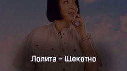 lolita-shchekotno-tekst-i-klip-pesni