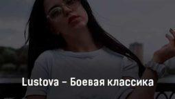 lustova-boevaya-klassika-tekst-i-klip-pesni