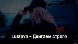 lustova-dvigaem-strogo-tekst-i-klip-pesni