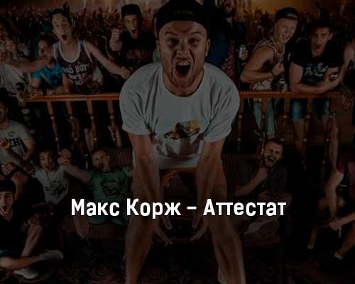 maks-korzh-attestat-tekst-i-klip-pesni
