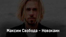 maksim-svoboda-novokain-tekst-i-klip-pesni