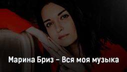marina-briz-vsya-moya-muzyka-tekst-i-klip-pesni