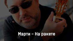 marti-na-rakete-tekst-i-klip-pesni