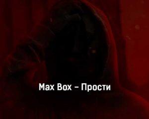 max-box-prosti-tekst-i-klip-pesni