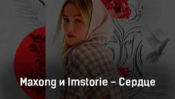 maxong-i-imstorie-serdce-tekst-i-klip-pesni