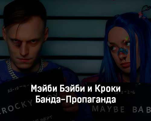 mehjbi-behjbi-i-kroki-banda-propaganda-tekst-i-klip-pesni