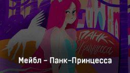 mejbl-pank-princessa-tekst-i-klip-pesni