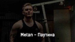 metan-pautina-tekst-i-klip-pesni