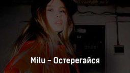 milu-osteregajsya-tekst-i-klip-pesni