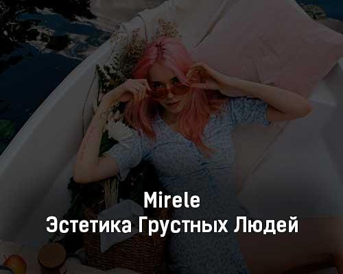 mirele-ehstetika-grustnyh-lyudej-tekst-i-klip-pesni