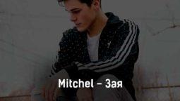 mitchel-zaya-tekst-i-klip-pesni