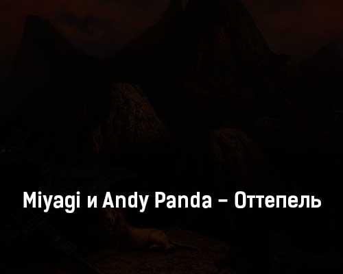 miyagi-i-andy-panda-ottepel-tekst-i-klip-pesni