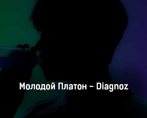 molodoj-platon-diagnoz-tekst-i-klip-pesni