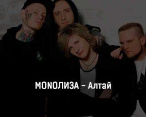 monoliza-altaj-tekst-i-klip-pesni