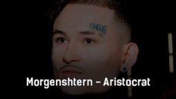 morgenshtern-aristocrat-tekst-i-klip-pesni