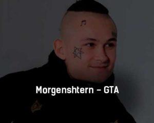 morgenshtern-gta-tekst-i-klip-pesni