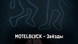 motelblvck-zvyozdy-tekst-i-klip-pesni