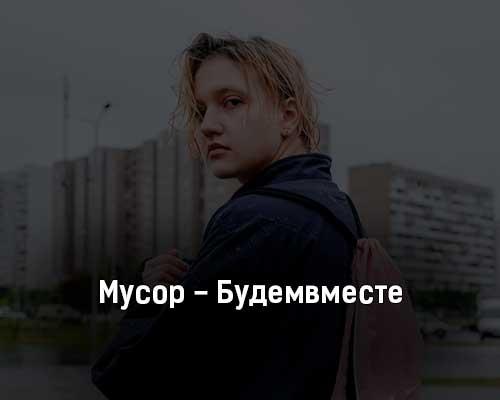 musor-budemvmeste-tekst-i-klip-pesni