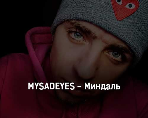 mysadeyes-mindal-tekst-i-klip-pesni