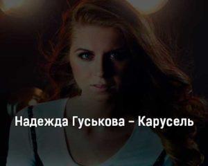nadezhda-guskova-karusel-tekst-i-klip-pesni