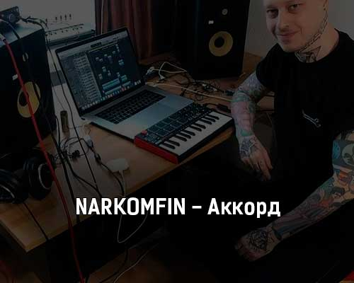 narkomfin-akkord-tekst-i-klip-pesni