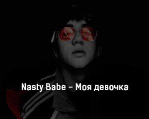 nasty-babe-moya-devochka-tekst-i-klip-pesni