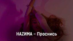 nazima-prosnis-tekst-i-klip-pesni