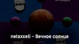 netaxxeli-vechnoe-solnce-tekst-i-klip-pesni