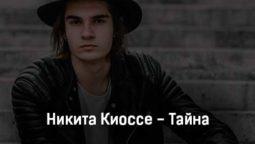 nikita-kiosse-tajna-tekst-i-klip-pesni