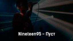 nineteen95-pust-tekst-i-klip-pesni