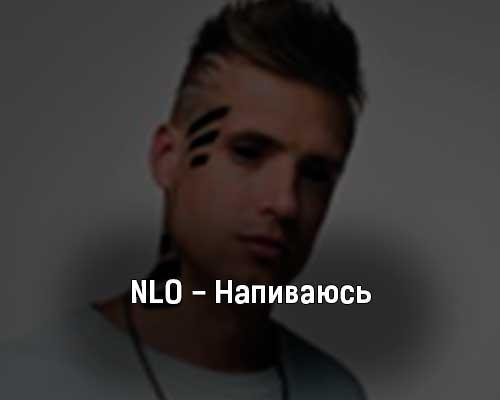 nlo-napivayus-tekst-i-klip-pesni