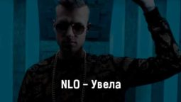 nlo-uvela-tekst-i-klip-pesni